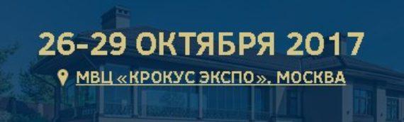 Выставка «Красивые дома. Российский архитектурный салон» 2017