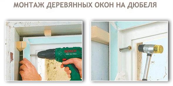 Установка окна на дюбеля или сквозной монтаж