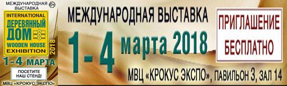 Международная выставка «Деревянный Дом. Весна – 2018
