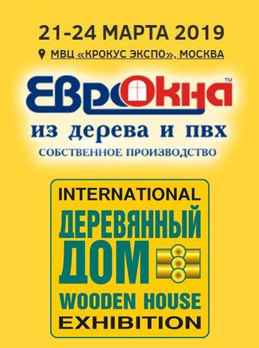 выставка Деревянный Дом. Весна